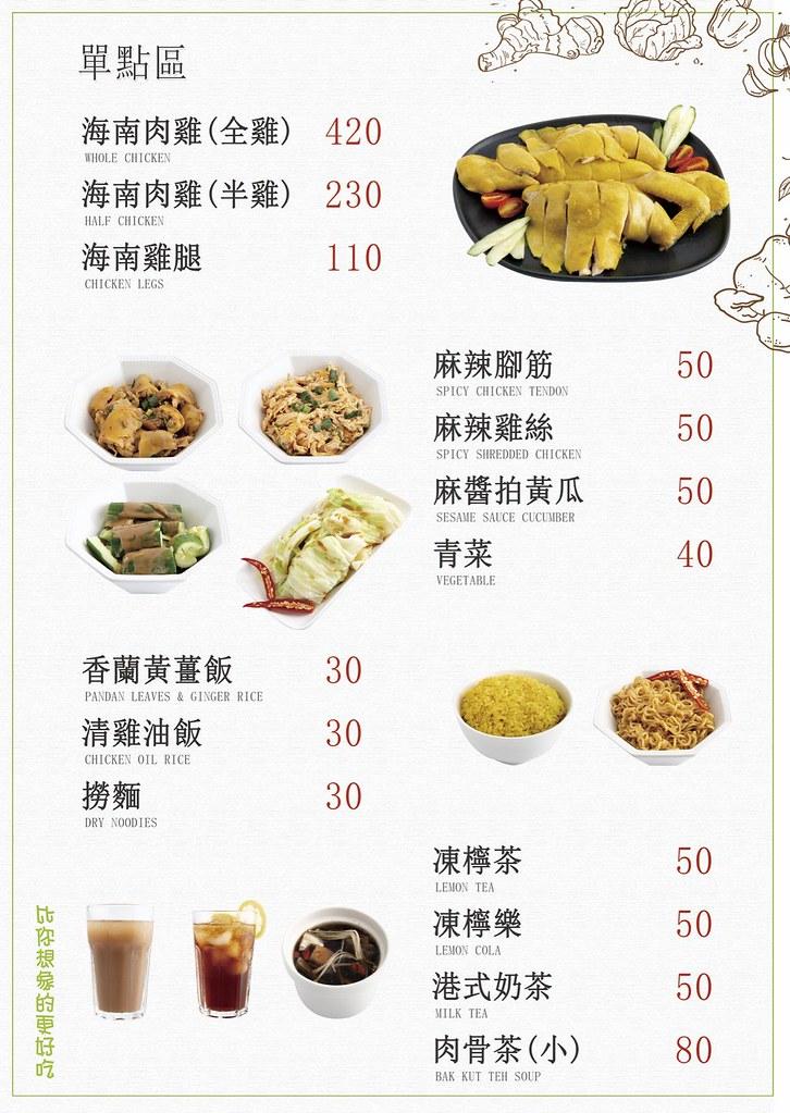 菜單(單點區)