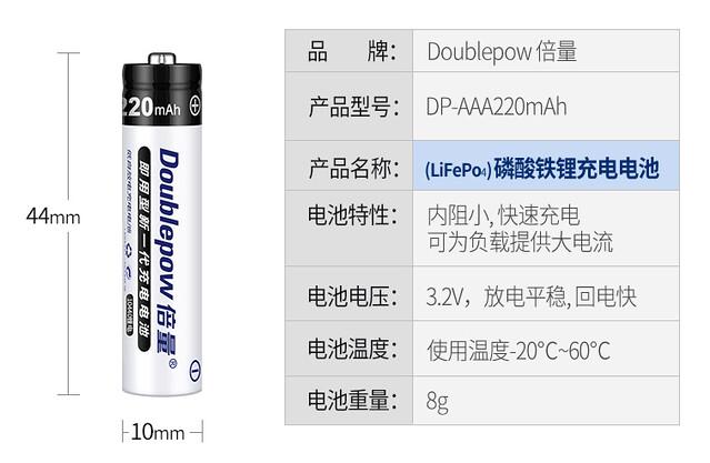 倍量_7号10440磷酸铁锂电池_3_2V磷酸铁锂电池7号充电电池2节装-tmall_com天猫