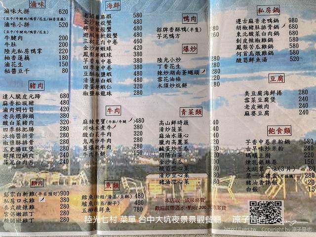 陸光七村 菜單 台中大坑夜景景觀餐廳