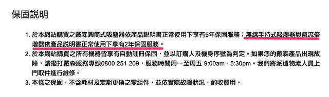 購物與服務條款___Dyson_Taiwan