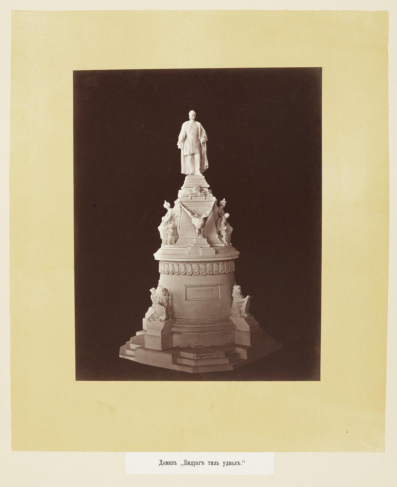 1882. Конкурсный проект памятника императору Александру II в Московском Кремле под девизом «Бидрагъ тиль удвалъ»