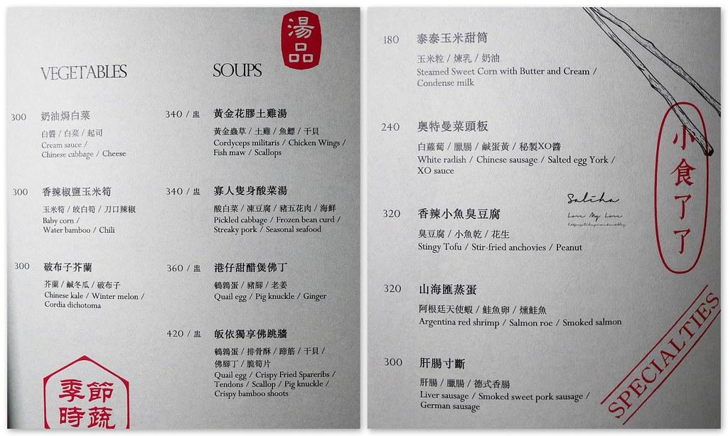 台北隱世餐酒館菜單價位訂位menu價格低消餐點推薦 (2)