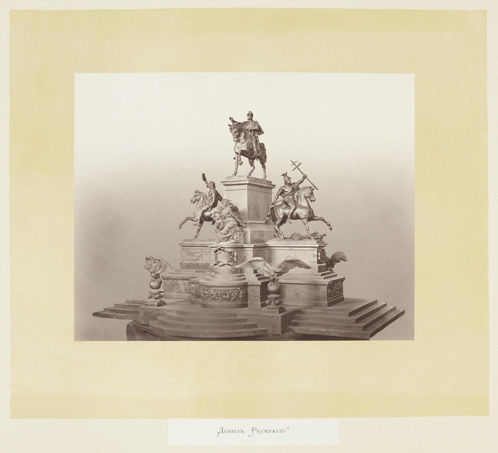 1882. Конкурсный проект памятника императору Александру II в Московском Кремле под девизом «Proefatio». Первый конкурс