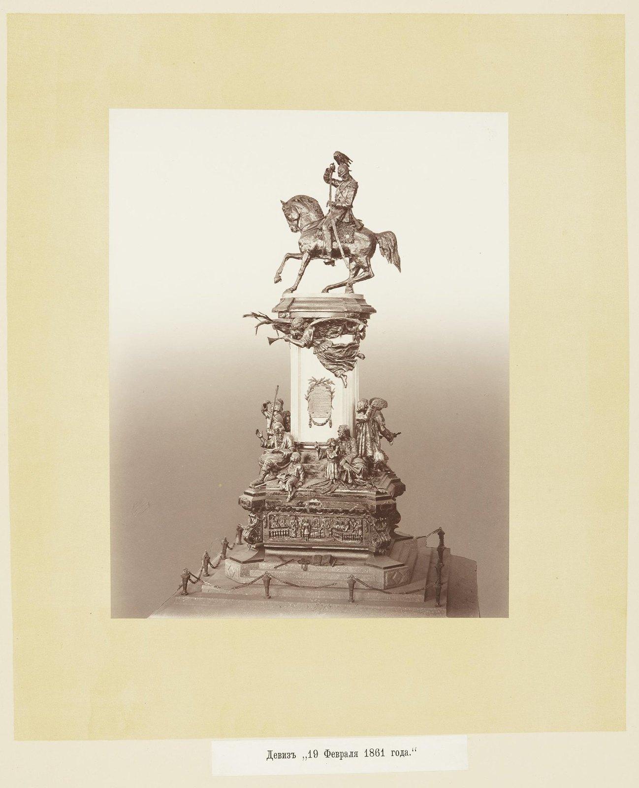 1882. Конкурсный проект памятника императору Александру II в Московском Кремле под девизом «19 февраля 1861 года» Первый конкурс