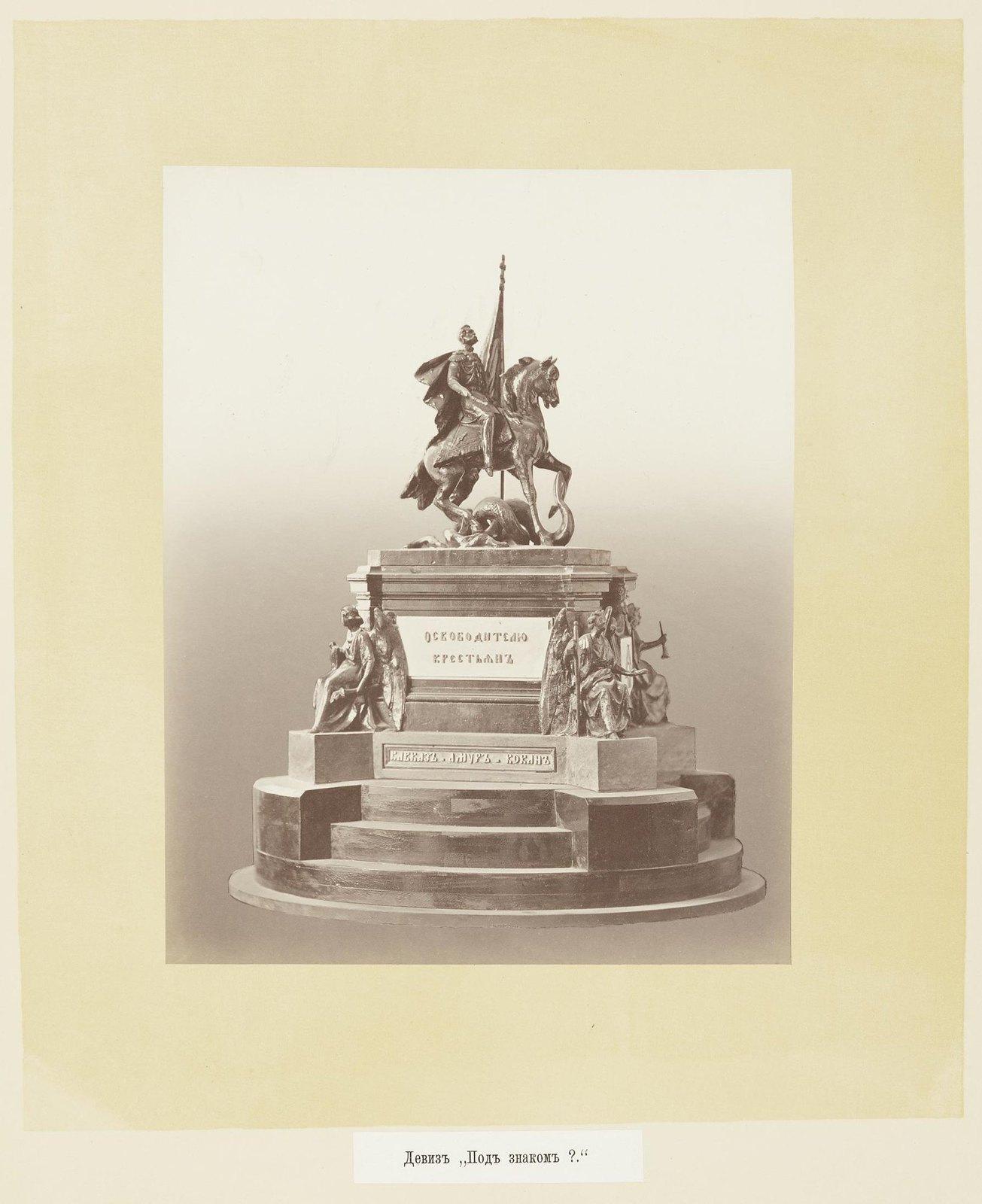 1882. Конкурсный проект памятника императору Александру II «Освободителю крестьян» Первый конкурс