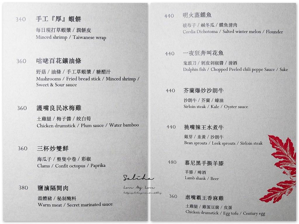 台北隱世餐酒館菜單價位訂位menu價格低消餐點推薦 (3)