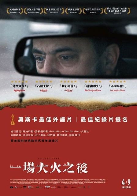Movie poster & the stills of Romania Movie 羅馬尼亞紀錄片電影《一場大火之後》(Collective) will be launching from Apr 9 onwards, in Taiwan.