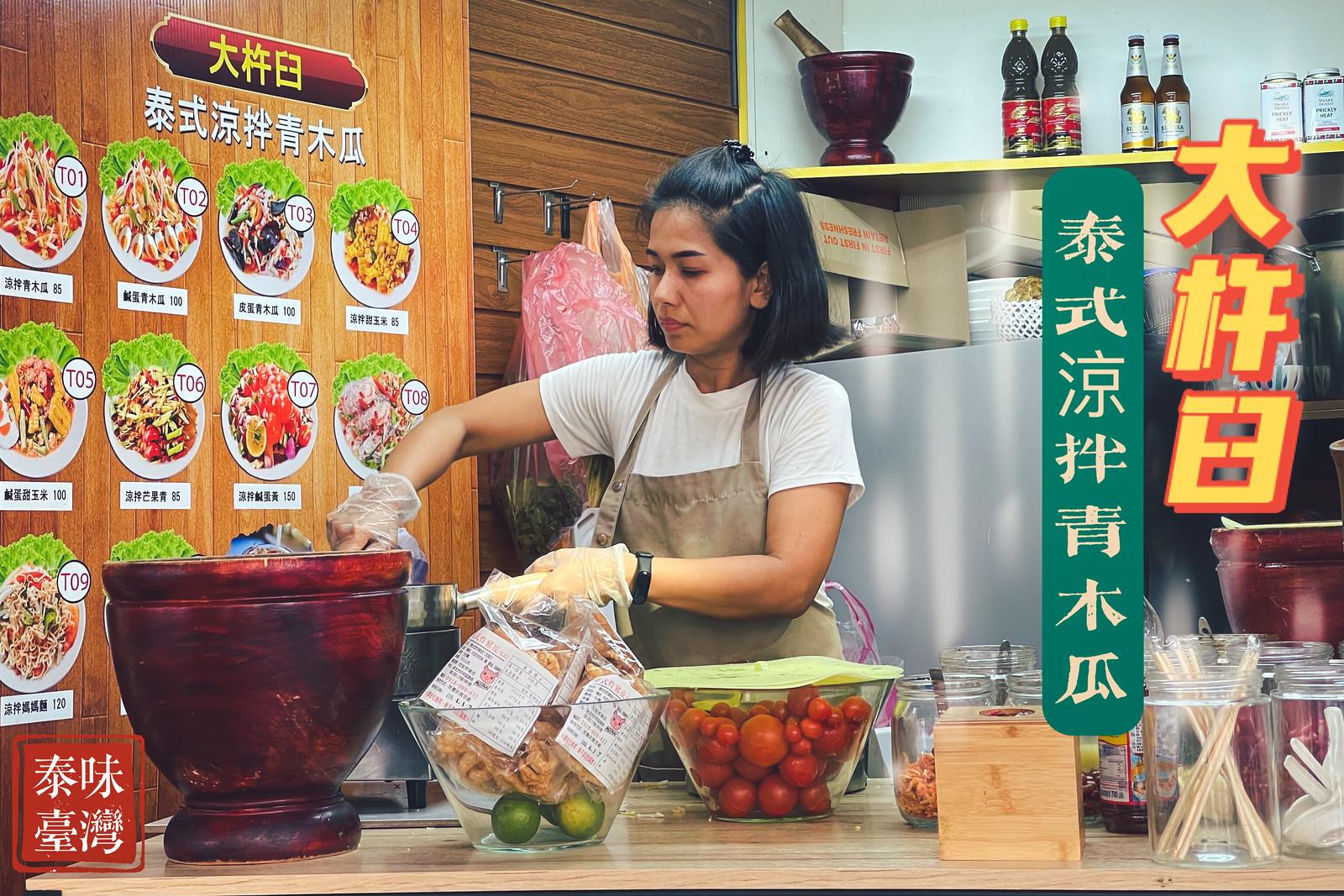 武里喃府的家鄉味泰菜『大杵臼涼拌青木瓜泰式料理』