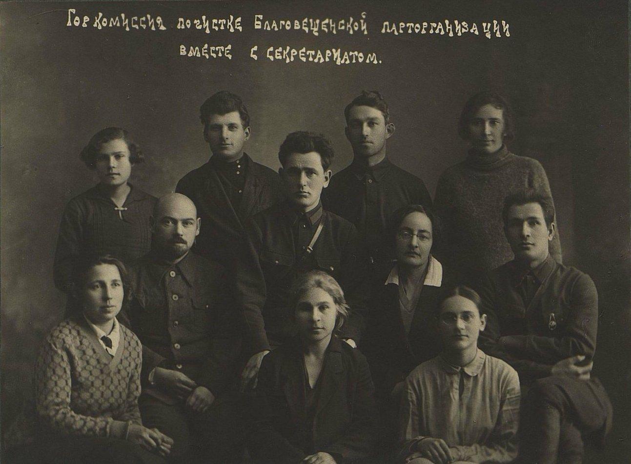 1933. Городская комиссия по чистке Благовещенской парторганизации вместе с секретариатом. Во 2-м ряд 2-я справа Назарбекян А.З.