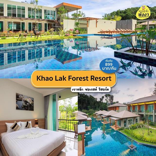 เขาหลัก ฟอเรสต์ รีสอร์ต (Khao Lak Forest Resort)