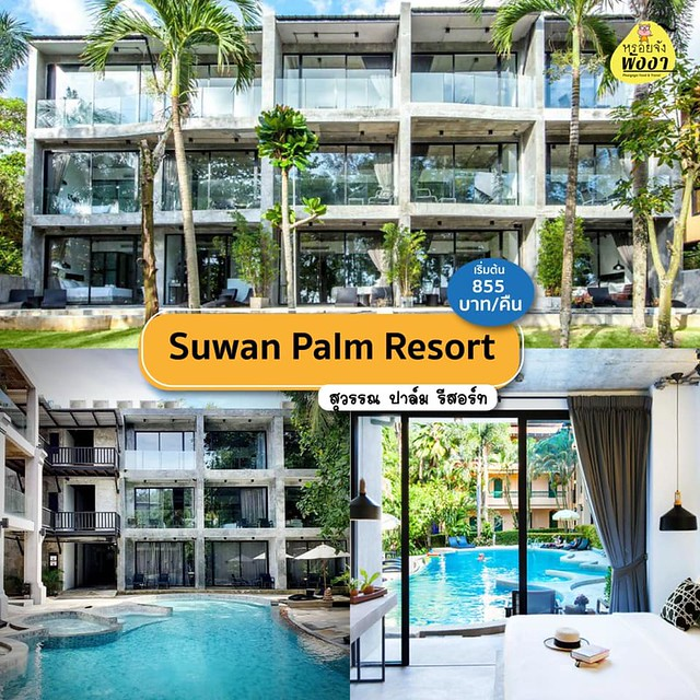 สุวรรณ ปาล์ม รีสอร์ท (Suwan Palm Resort)