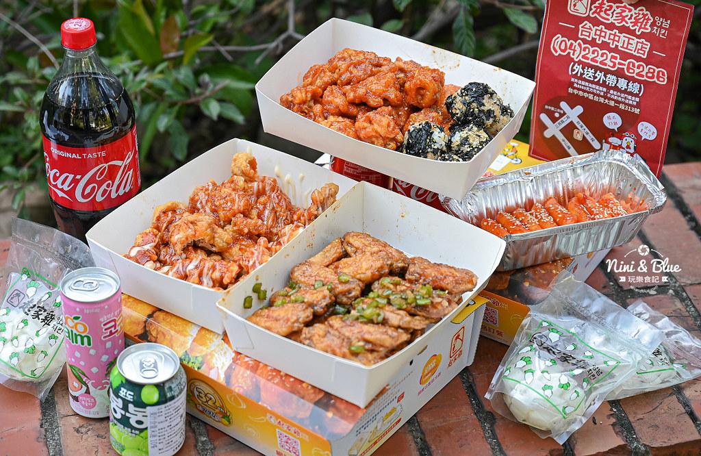 起家雞 台中韓國炸雞 菜單外送29