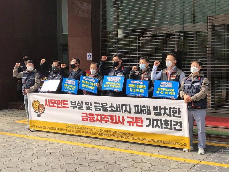 EF20210326_기자회견_금융지주회사 규탄