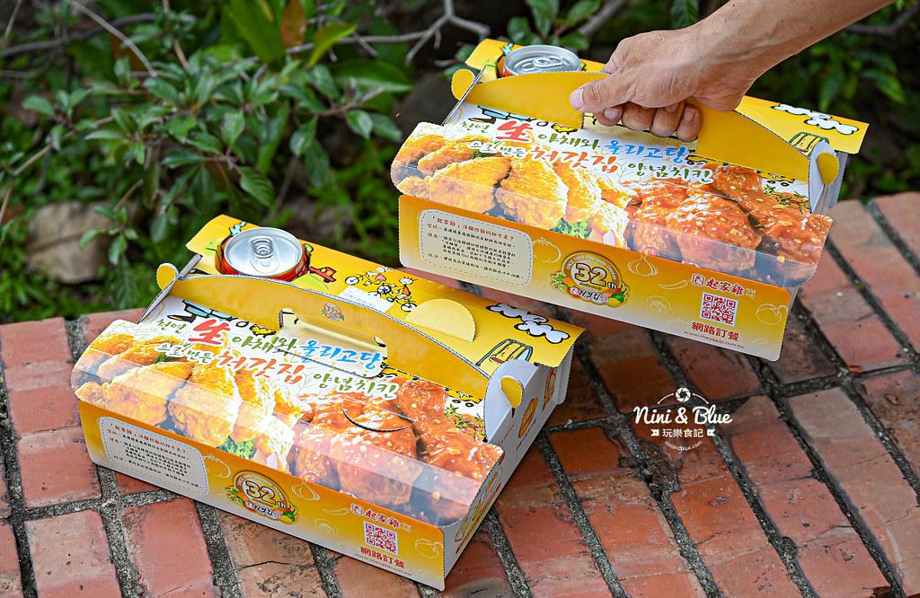 起家雞 台中韓國炸雞 菜單外送08