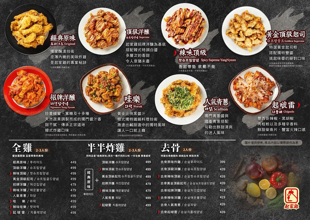 起家雞 台中韓國炸雞 菜單外送32