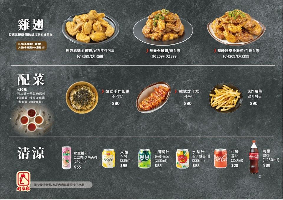 起家雞 台中韓國炸雞 菜單外送30