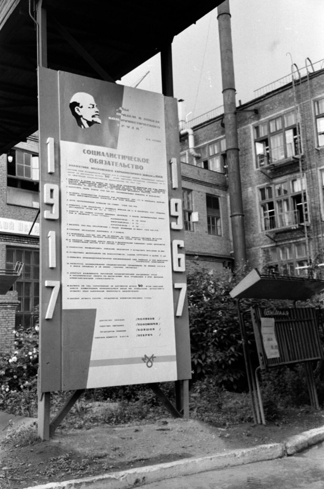 23. Улица Шаболовка, 10, Московский карбюраторный завод.