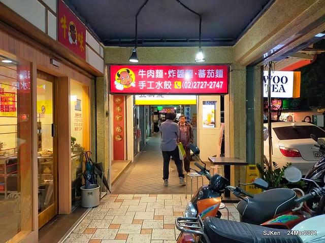 「牛味牛肉麵專賣店」--- 美味無法擋的招牌「炸醬麵」、「酸辣湯」與隨你夾到滿小菜!