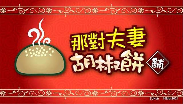 Pepper cake & roast cakes at 「那對夫妻胡椒餅」,Taipei, Taiwan,SJKen, Mar 19,2021.