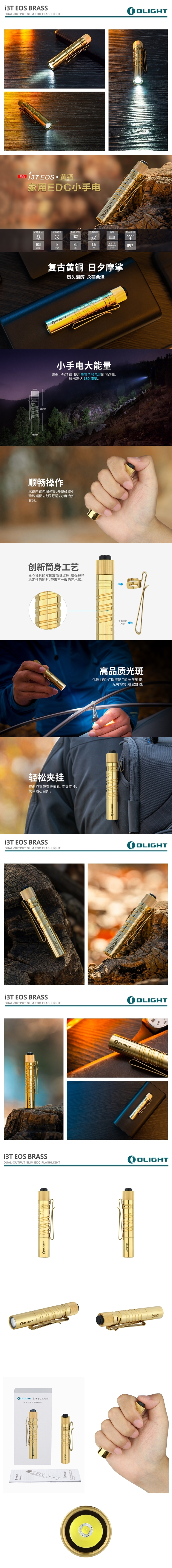 0 OLIGHT i3T 金色 AAA筒 尾按 鑰匙燈 標配4號電池 EDC手電筒 雙向背夾 IPX8防水 eos-vert