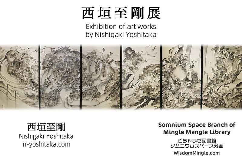 西垣至剛展 in Somnium Space (ソムニウムスペース) の看板