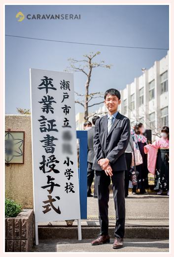 小学校卒業式 小学生に見えない男の子(笑)