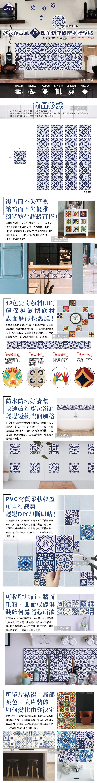 歐式復古風DIY四角仿花磚防水牆壁貼-藍花綻放介紹圖
