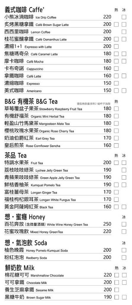 新北The cafe by想林口菜單價位訂位menu價格低消用餐時間服務費壽星優惠 (3)
