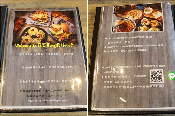 THE BurgeR HousE 美式漢堡餐廳 (3)