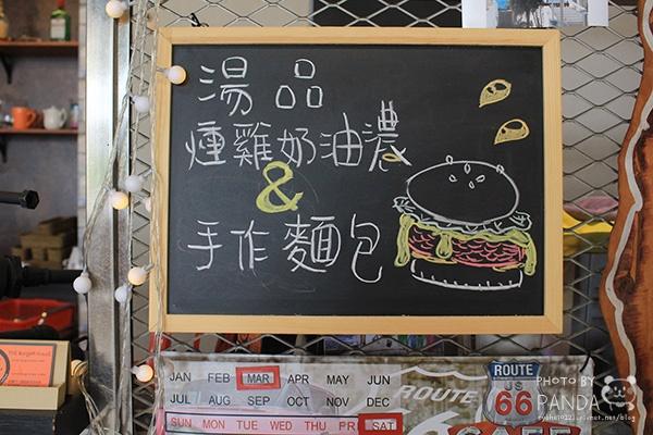THE BurgeR HousE 美式漢堡餐廳 (12)