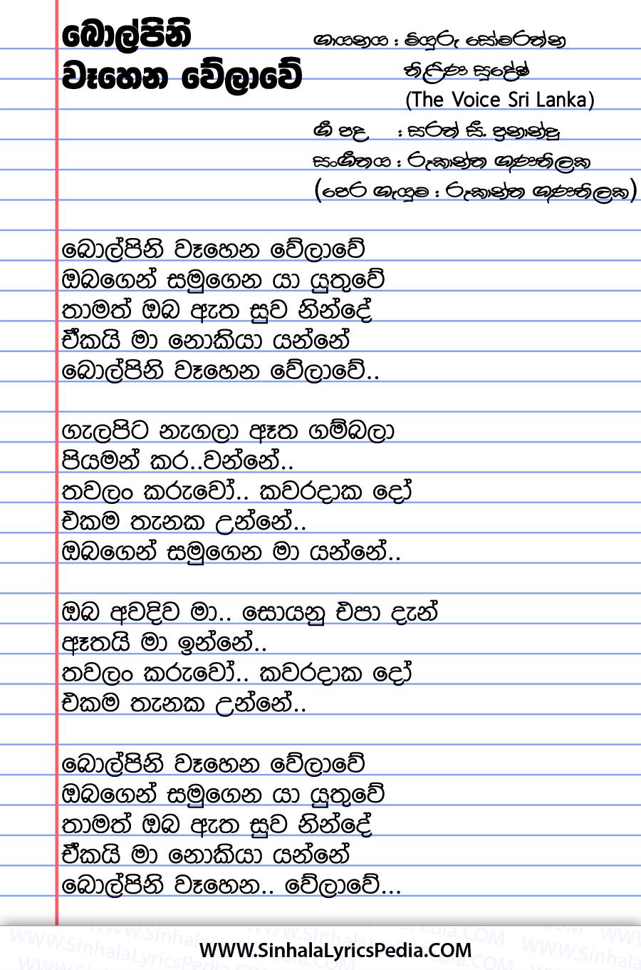 Bol Pini Wahena Welawe Song Lyrics
