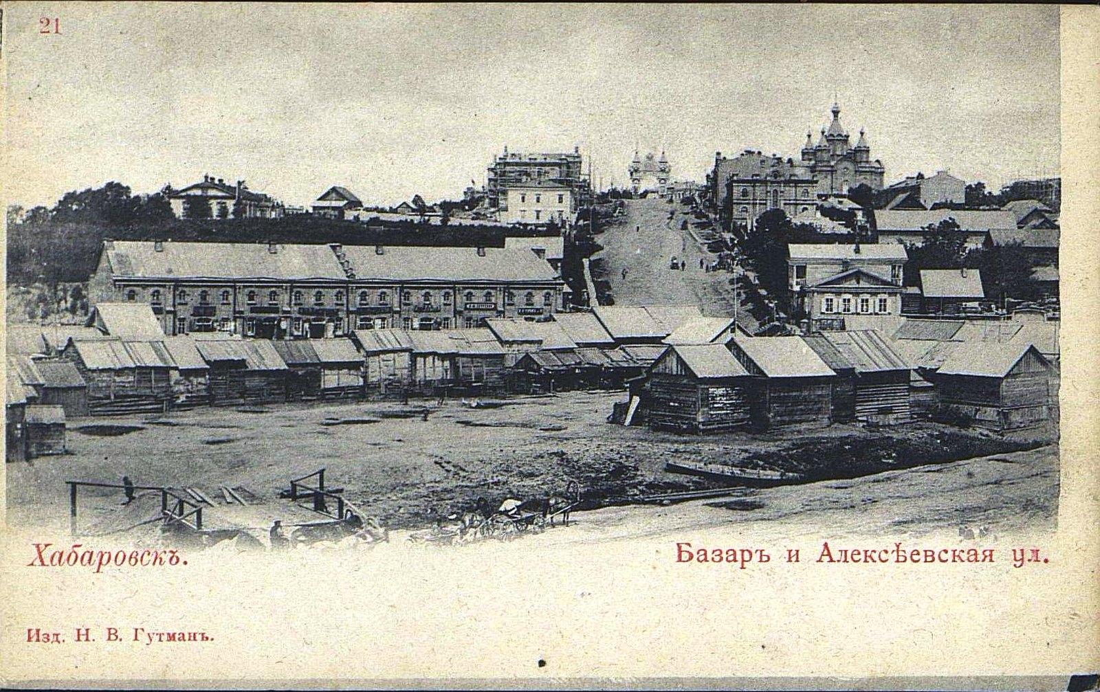 Базар и Алексеевская улица