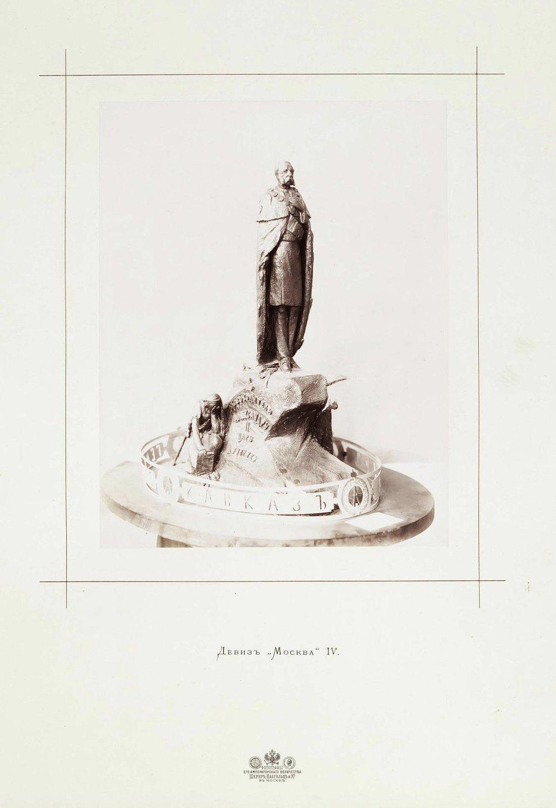 1884. Конкурсный проект памятника императору Александру II в Московском Кремле под девизом «Москва». IV.