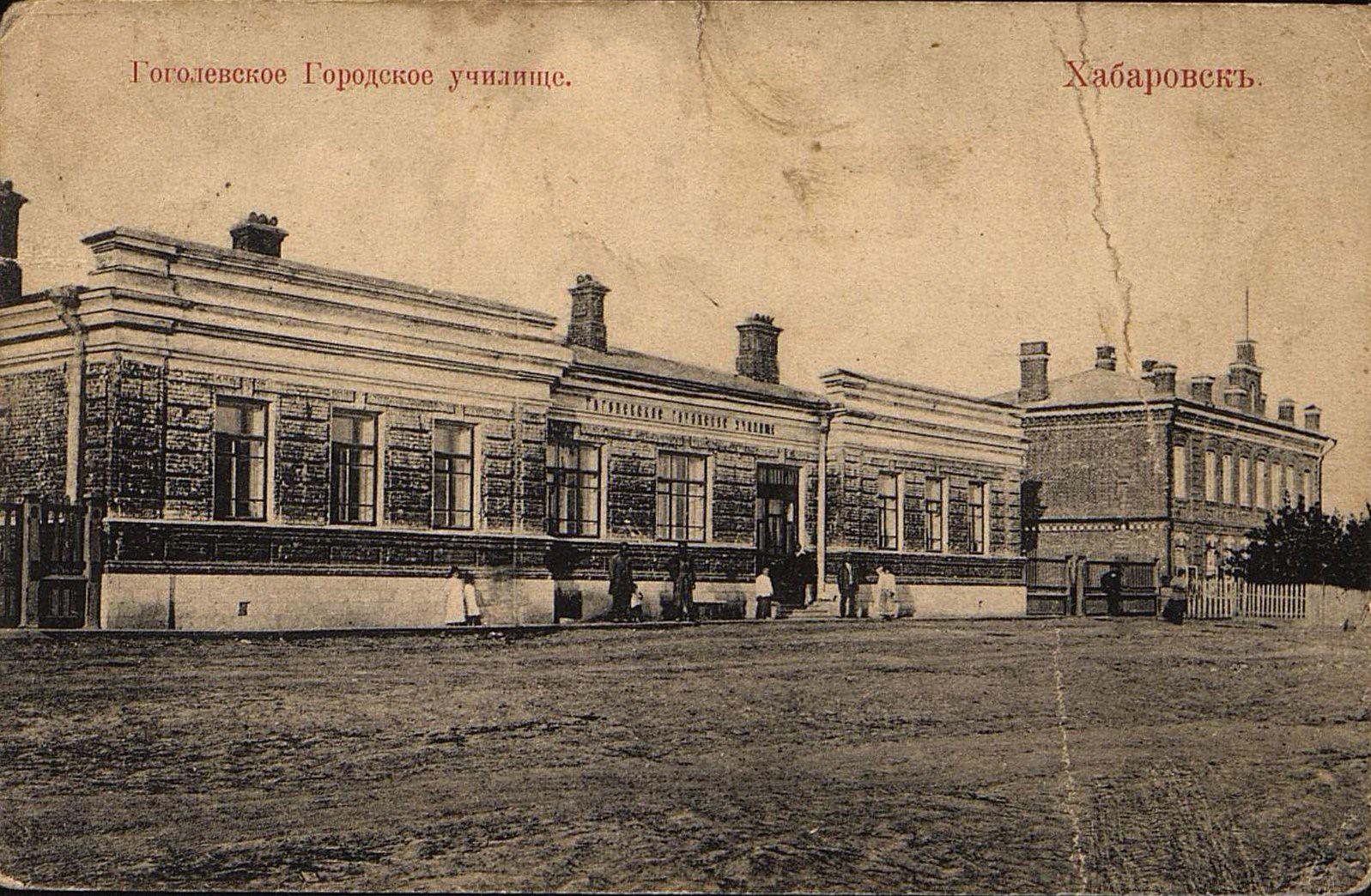 Гоголевское городское училище