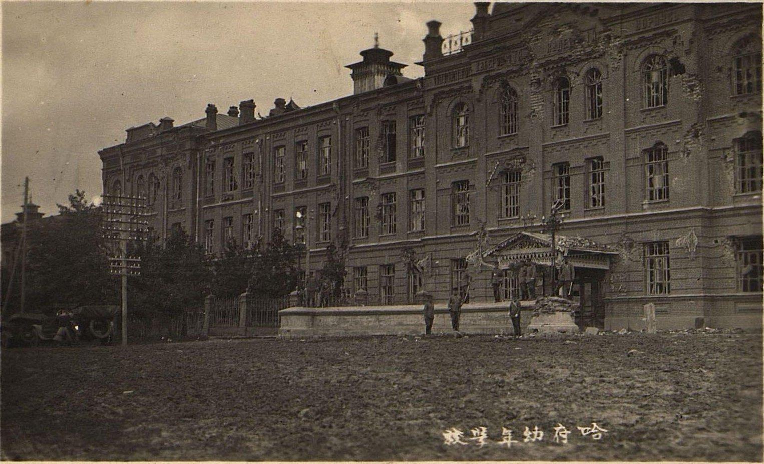 17. Кадетский корпус после обстрела японцами. 1920