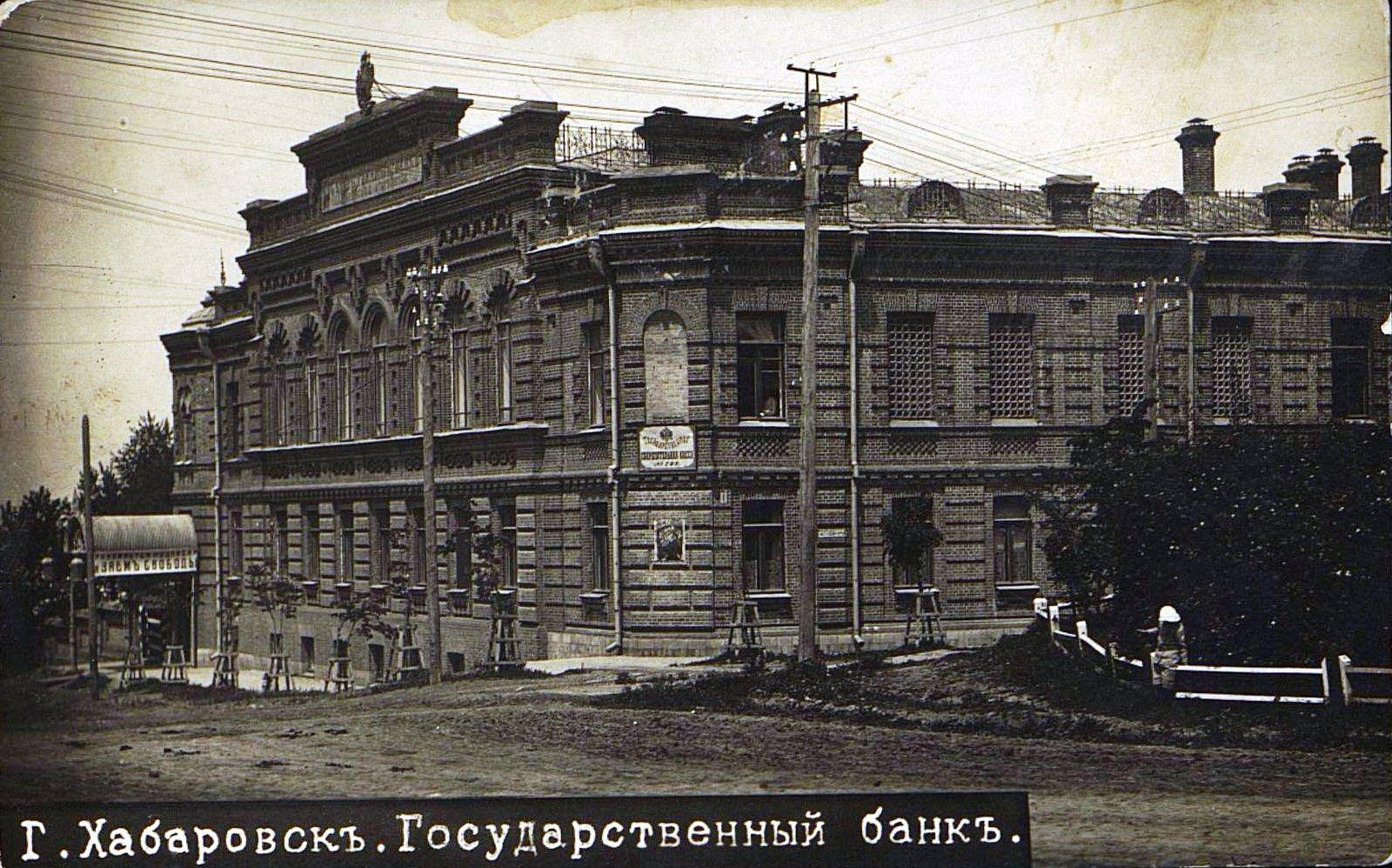 08. Государственный банк