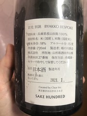 $300 bottle of sake. Good! :thumbsup: