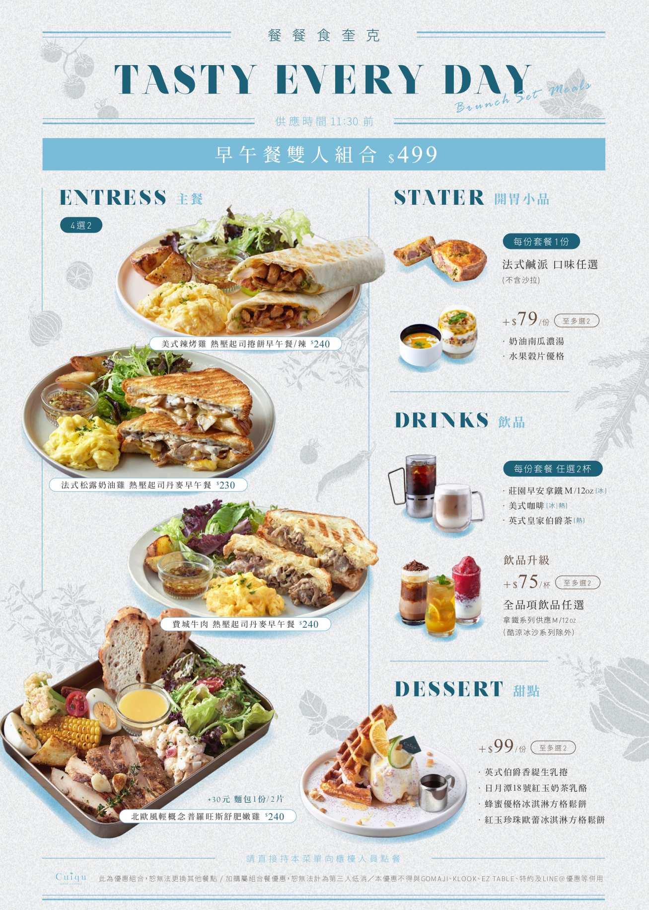 奎克咖啡菜單-2