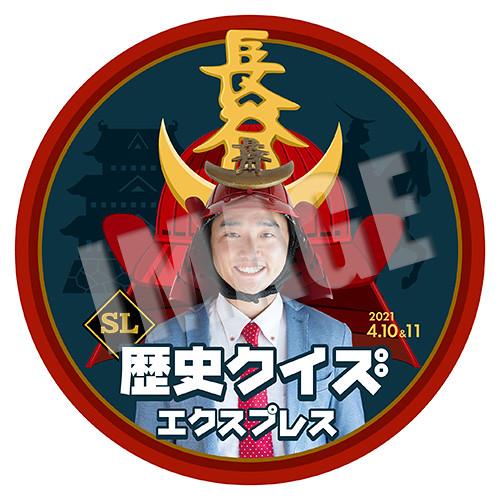 4/10(土)11(日)SL歴史クイズエクスプレス☆ヘッドマーク