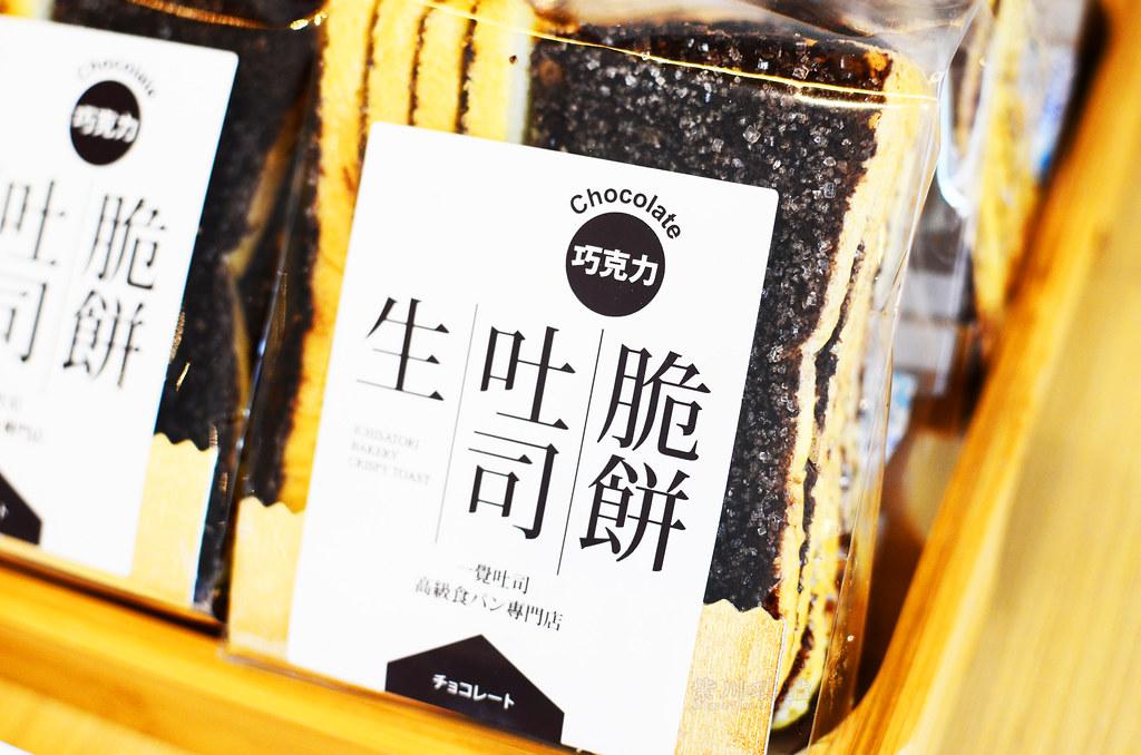 巧克力脆餅-0001