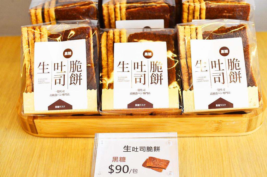 黑糖生吐司脆餅-0002