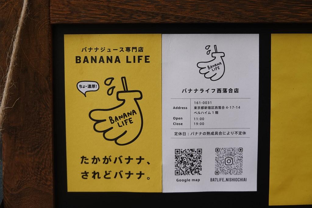 バナナライフ(西落合)