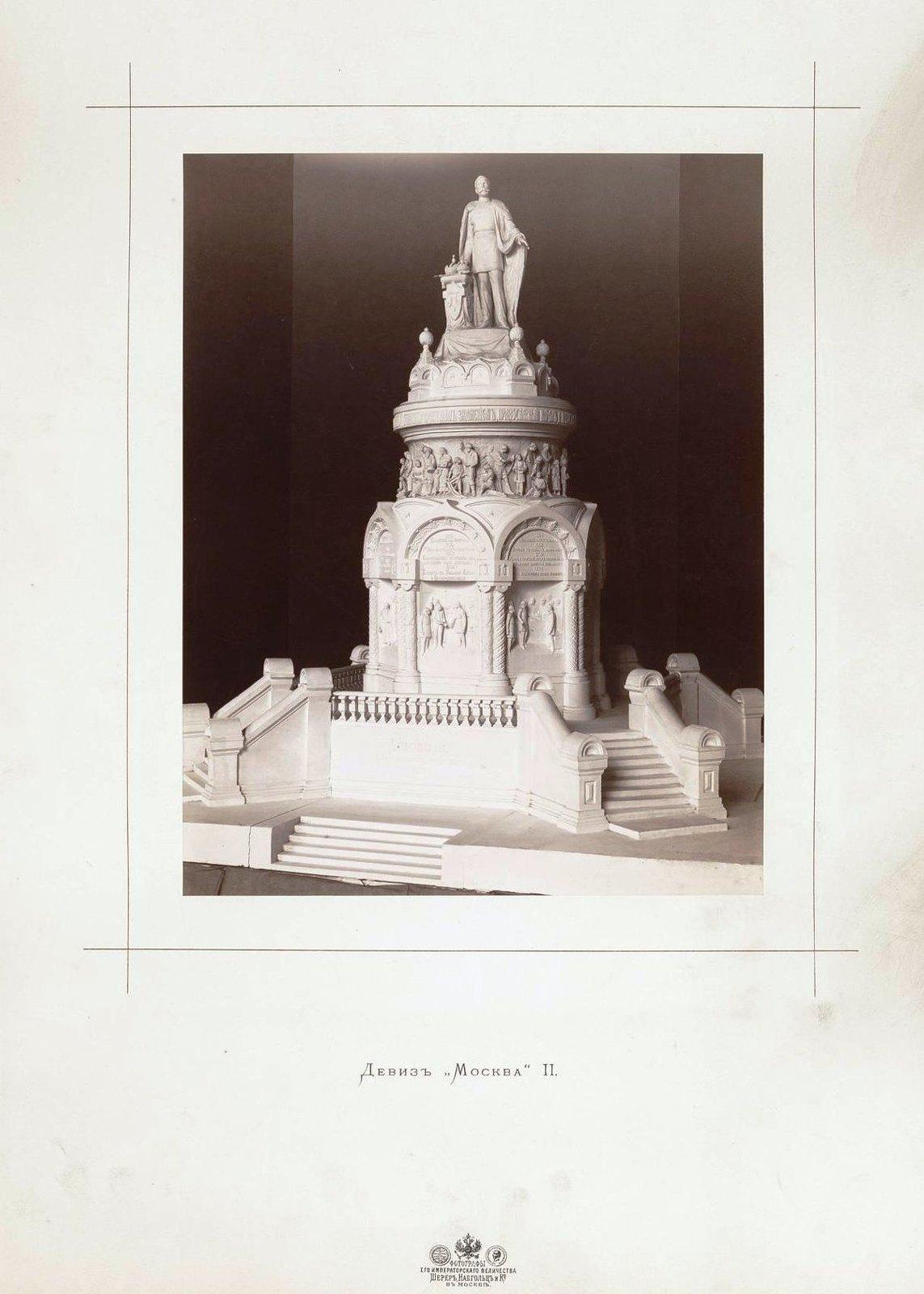 1884. Конкурсный проект памятника императору Александру II в Московском Кремле под девизом «Царю Освободителю»