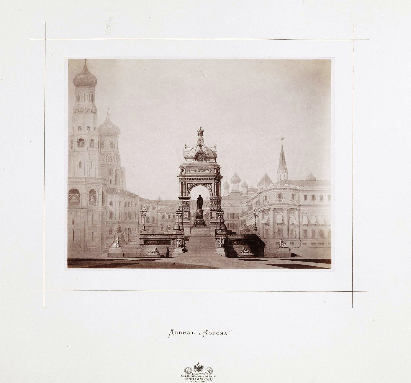 1884. Конкурсный проект памятника императору Александру II в Московском Кремле под девизом «Корона»