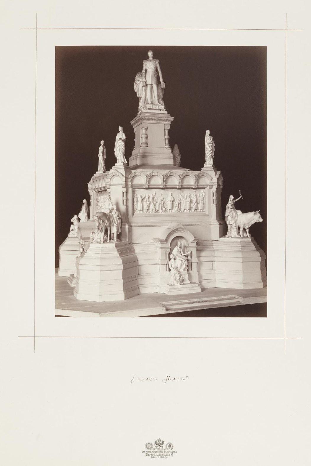 1884. Конкурсный проект памятника императору Александру II в Московском Кремле под девизом «Мир»