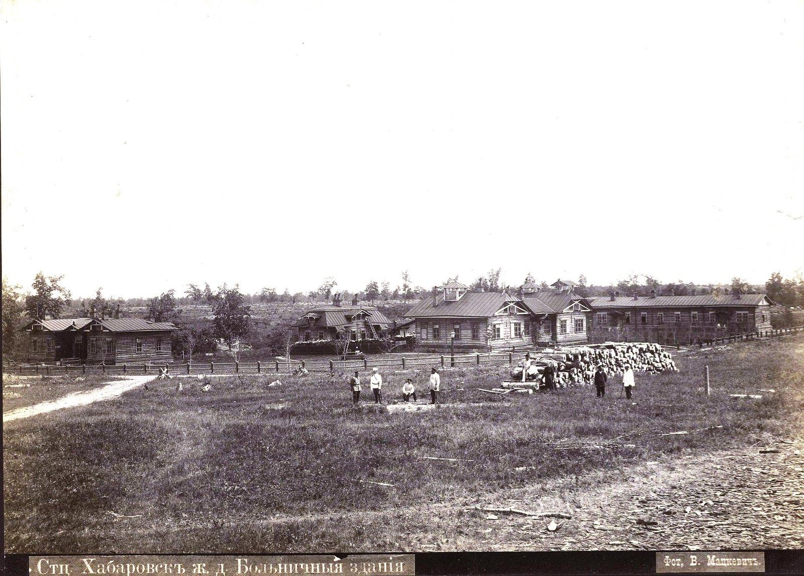 04. Станция Хабаровск. Больничные здания.  1891-1897 гг.