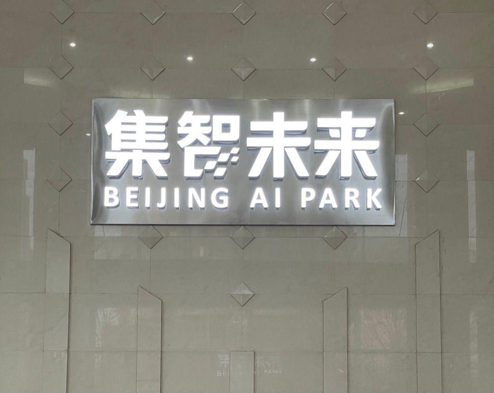 Beijing AI Park