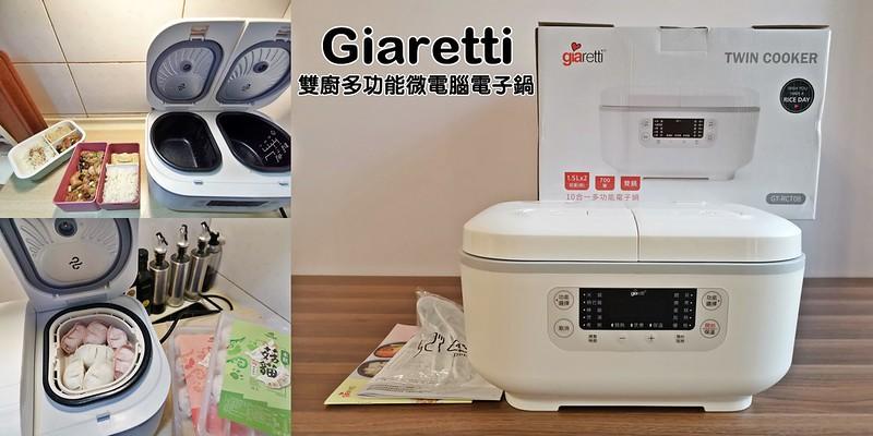 酒窩小姊開箱日常|義大利Giaretti 雙廚多功能微電腦電子鍋 GT-RCT08