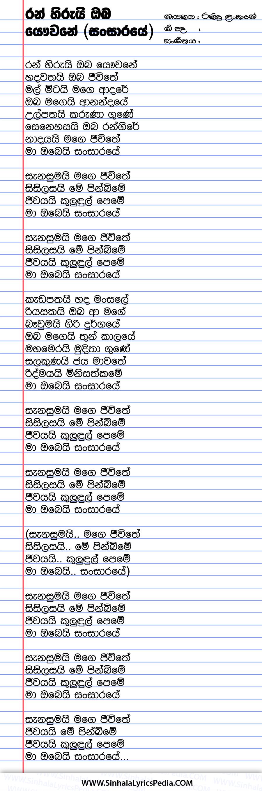 Ran Hirui Oba (Sansaraye) Song Lyrics