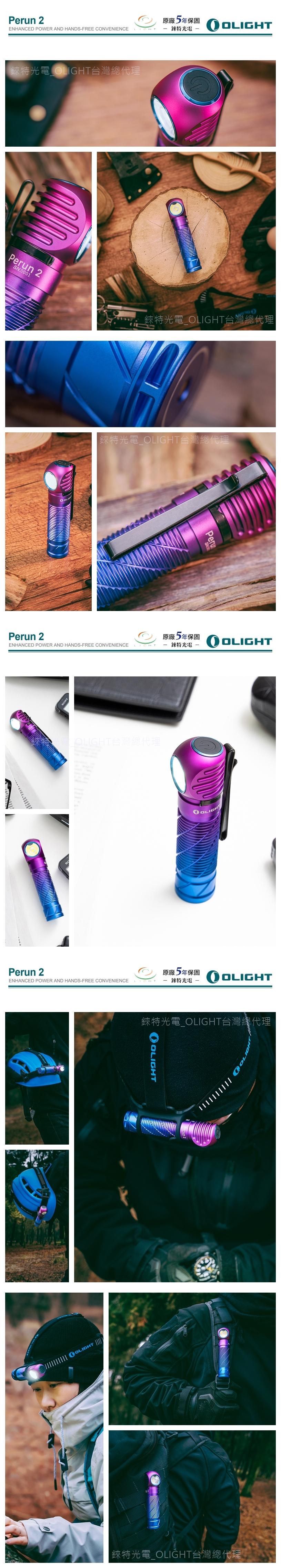 【錸特光電】OLIGHT PERUN 2 雷神 2500流明 限量星辰紫 Purple Gradient 感應L型轉角燈 頭燈 EDC手電筒 OLIGHT台灣總代理 (9)
